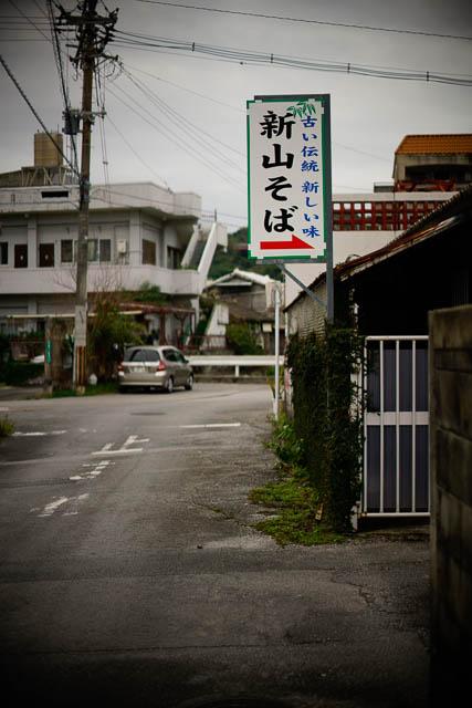新山そば(名護市)