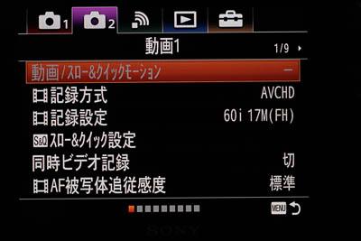 α99II撮影設定2