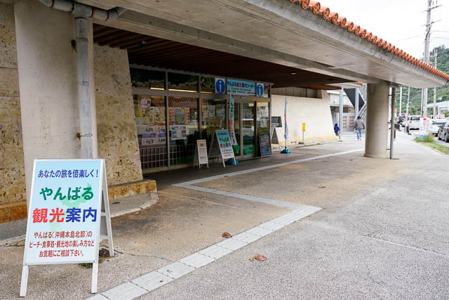 道の駅 許田 道路情報ターミナル
