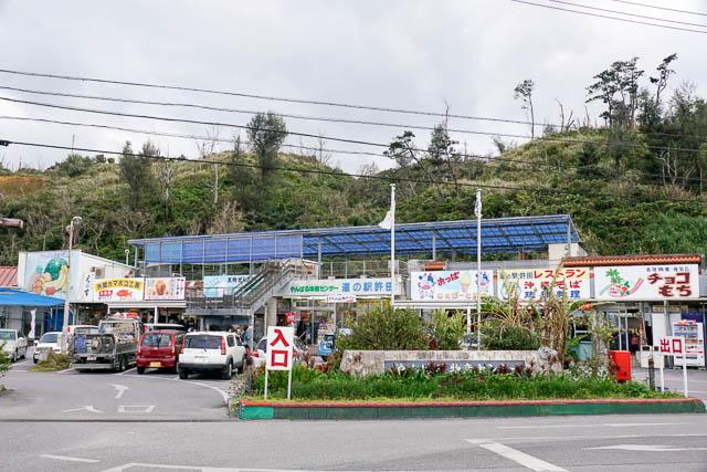 道の駅 許田