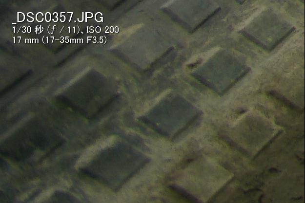 α99IIで使うミノルタ大三元レンズ(17-35mmF3.5G編)F11(17mm 周辺部)