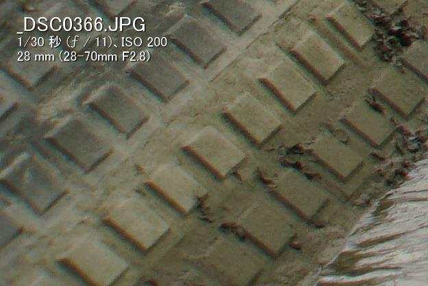 F11(28mm 周辺部)