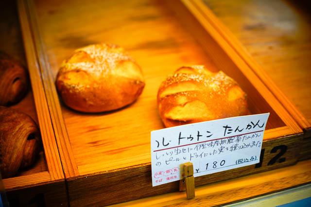 パン工房 きしもと ル・トゥトンたんかん