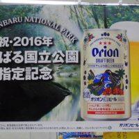 オリオンビールやんばる国立公園記念デザイン缶