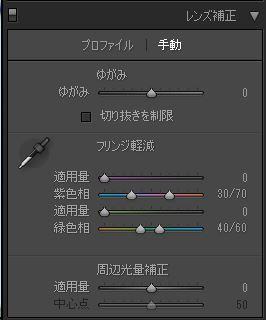 lightroomフリンジ軽減(色収差補正)