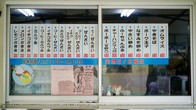 名護で沖縄ぜんざいを食べるオススメ厳選3店-マルミット