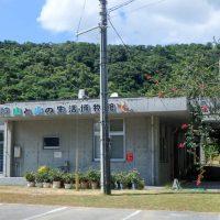 東村立山と水の生活博物館