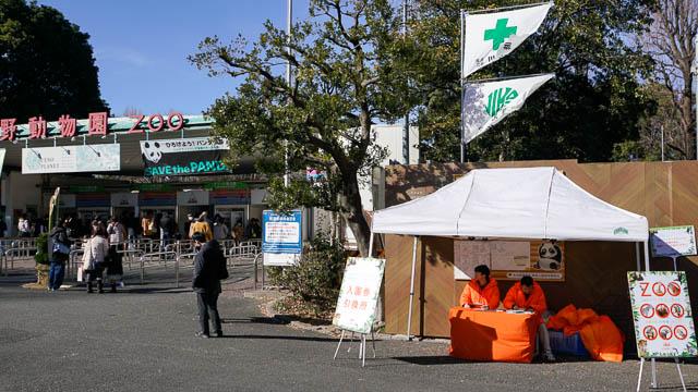 auスマートパスプレミアム会員は日曜日無料!上野動物園